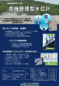 SESAMEⅡ-02c